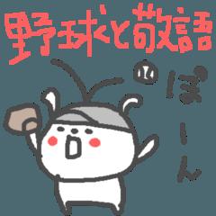 うさ子の野球大会と敬語