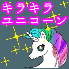 敬語 虹色かわいいレインボーユニコーン