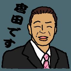 倉田さんのスタンプ