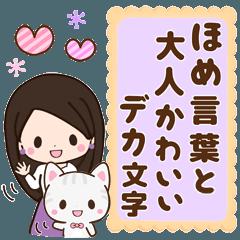 [LINEスタンプ] 大人かわいい!おしゃれ女子と動物褒め言葉 (1)