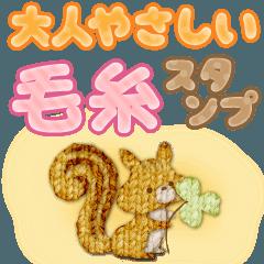 [LINEスタンプ] 大人やさしい毛糸スタンプ (1)