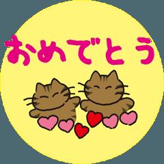 デカ文字 キジトラ猫のよく使う言葉 丸形